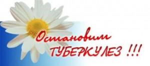 остановим туберкулез