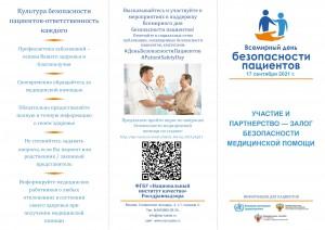 Buklet_dlja_patsientov_2021_page-0001