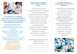 Buklet_dlja_patsientov_2021_page-0002